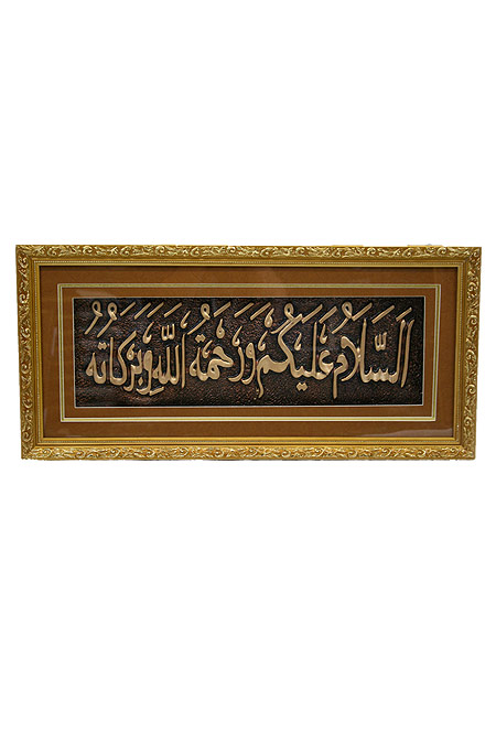 Assalamu Alaykum Frame with Glass Cover, 24 X 14 inches