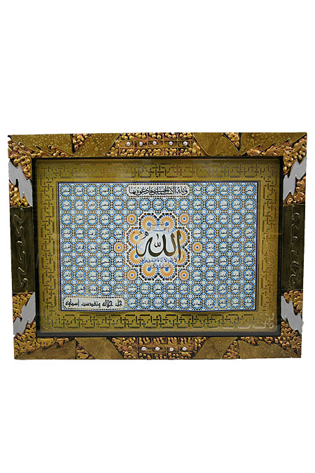 Asma ALLAH Al Husna, Gold, Blue and Brown, Glass Cover