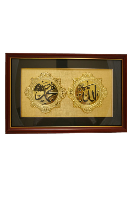Islamic Frame with Glass Cover - 14 X 12 inches