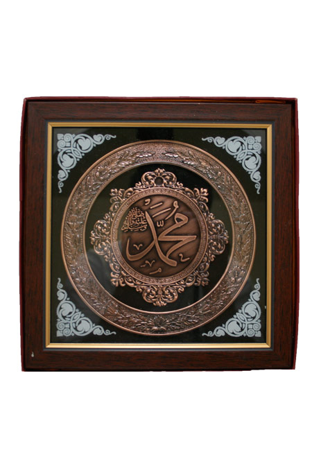 Cherry Wood Islamic Frame with Glass - 12 x 12 inches